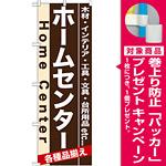 のぼり旗 (7901) ホームセンター [プレゼント付]