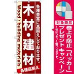 のぼり旗 (7903) 木材・建材 [プレゼント付]