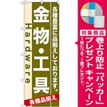 のぼり旗 (7904) 金物・工具 [プレゼント付]