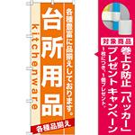 のぼり旗 (7911) 台所用品 [プレゼント付]