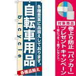 のぼり旗 (7916) 自転車用品 [プレゼント付]