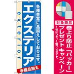 のぼり旗 (7919) エクステリア [プレゼント付]