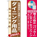 のぼり旗 (7920) ダイニング用品 [プレゼント付]
