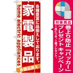 のぼり旗 (7924) 家電製品 [プレゼント付]