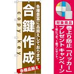 のぼり旗 (7925) 合鍵作成 [プレゼント付]
