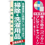 のぼり旗 (7928) 掃除・洗濯用品 [プレゼント付]