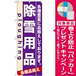 のぼり旗 (7929) 除雪用品 [プレゼント付]