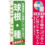 のぼり旗 (7932) 球根・種 [プレゼント付]