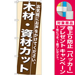 のぼり旗 (7938) 木材・資材カット [プレゼント付]