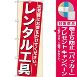 のぼり旗 (7941) レンタル工具 [プレゼント付]