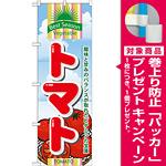 のぼり旗 (7946) トマト 酸味と甘味のバランスが取れたビタミンの宝庫 [プレゼント付]