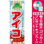 のぼり旗 (7948) アイコ [プレゼント付]