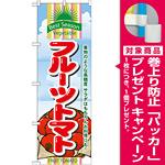 のぼり旗 (7950) フルーツトマト 果実のような高糖度 サラダはもちろんお料理にも [プレゼント付]