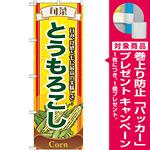 のぼり旗 (7953) 旬菜とうもろこし [プレゼント付]