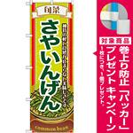 のぼり旗 (7954) 旬菜さやいんげん [プレゼント付]