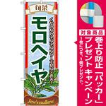 のぼり旗 (7956) 旬菜モロヘイヤ [プレゼント付]
