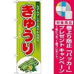 のぼり旗 (7958) きゅうり みずみずしさと爽やかな香り [プレゼント付]