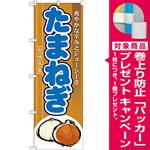 のぼり旗 (7960) たまねぎ 爽やかな辛味とジューシーさ [プレゼント付]