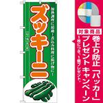 のぼり旗 (7961) ズッキーニ [プレゼント付]