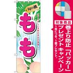 のぼり旗 (7964) 旬の桃 もも [プレゼント付]