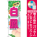 のぼり旗 (7965) 旬の桃 白鳳 [プレゼント付]