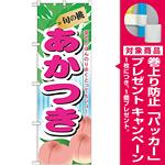 のぼり旗 (7966) 旬の桃 あかつき [プレゼント付]