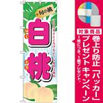 のぼり旗 (7967) 旬の桃 白桃 [プレゼント付]