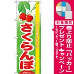 のぼり旗 (7970) 旬さくらんぼ [プレゼント付]