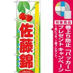 のぼり旗 (7971) 旬佐藤錦 [プレゼント付]