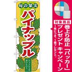 のぼり旗 (7978) 旬の果実 パイナップル [プレゼント付]