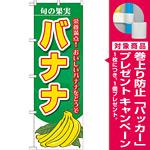 のぼり旗 (7980) 旬の果実 バナナ [プレゼント付]