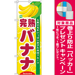 のぼり旗 (7981) 旬完熟バナナ [プレゼント付]