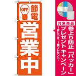 のぼり (7984) 節電 営業中 オレンジ [プレゼント付]