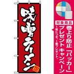 のぼり旗 (8071) 味噌ラーメン [プレゼント付]