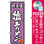 のぼり旗 (8072) 塩ラーメン [プレゼント付]