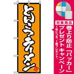のぼり旗 (8073) 絶品 とんこつラーメン オレンジ [プレゼント付]