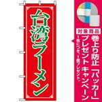 のぼり旗 (8085) 台湾ラーメン [プレゼント付]