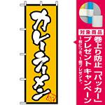 のぼり旗 (8086) カレーラーメン [プレゼント付]