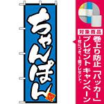 のぼり旗 (8088) ちゃんぽん [プレゼント付]