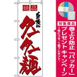 のぼり旗 (8091) 自慢のタンタン麺 [プレゼント付]