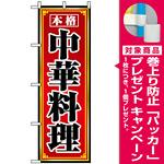 のぼり旗 (8094) 本格中華料理 [プレゼント付]