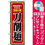 のぼり旗 (8097) 刀削麺 [プレゼント付]