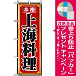 のぼり旗 (8099) 上海料理 [プレゼント付]