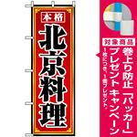 のぼり旗 (8101) 北京料理 [プレゼント付]