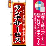 のぼり旗 (8103) ランチサービス ランチメニュー豊富に取り揃えております [プレゼント付]