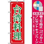 のぼり旗 (8108) 台湾料理 [プレゼント付]
