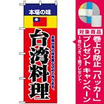 のぼり旗 (8109) 本場の味台湾料理 [プレゼント付]