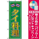 のぼり旗 (8110) タイ料理 グリーン [プレゼント付]