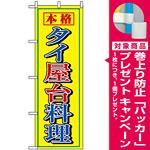 のぼり旗 (8111) タイ屋台料理 [プレゼント付]