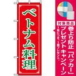 のぼり旗 (8112) ベトナム料理 [プレゼント付]